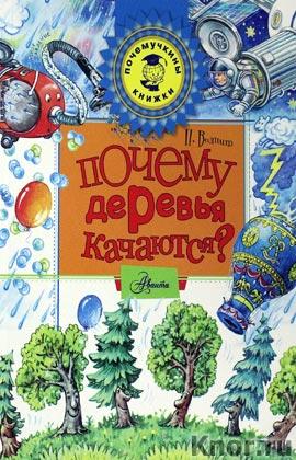 """П.М. Волцит """"Почему деревья качаются?"""" Серия """"Почемучкины книжки"""""""