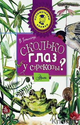 """Виталий Танасийчук """"Сколько глаз у стрекозы?"""" Серия """"Почемучкины книжки"""""""