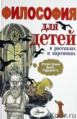 """Свен Нурдквист """"Философия для детей в рассказах и картинках"""""""