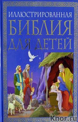 """Иллюстрированная Библия для детей. Серия """"Религия. Библия"""""""