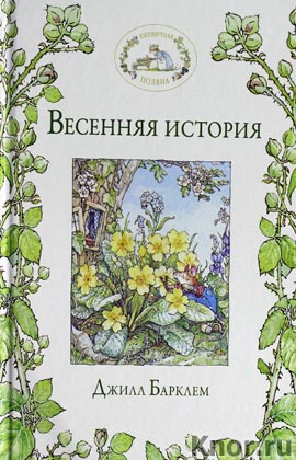 """Джилл Барклем """"Весенняя история"""" Серия """"Ежевичная поляна"""""""