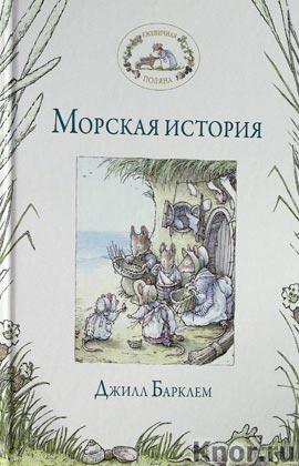 """Джилл Барклем """"Морская история"""" Серия """"Ежевичная поляна"""""""