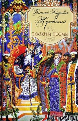 """Василий Жуковский """"Сказки и поэмы"""""""