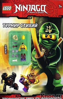 """Турнир стихий. Серия """"LEGO Ниндзяго. Книги игр со сборными фигурками"""""""