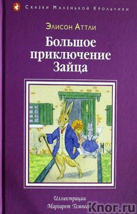 """Элисон Аттли """"Большое приключение Зайца"""" Серия """"Сказки Маленькой Крольчихи"""""""