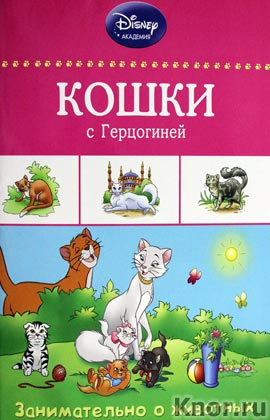 """Кошки с Герцогиней. Серия """"Disney. Занимательно о животных"""""""