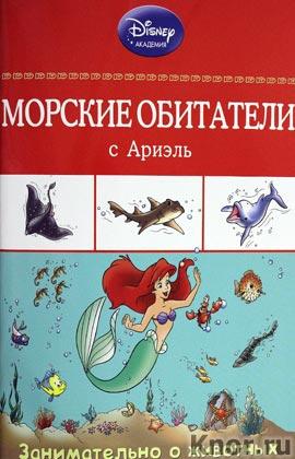 """Морские обитатели с Ариэль. Серия """"Disney. Занимательно о животных"""""""