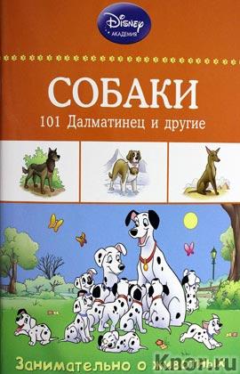 """Собаки: 101 Далматинец и другие. Серия """"Disney. Занимательно о животных"""""""