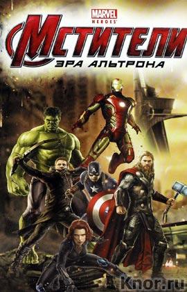 """Мстители: Эра Альтрона. Серия """"Marvel. Истории о супергероях"""""""