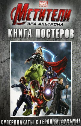 """Книга постеров. Серия """"Marvel"""""""