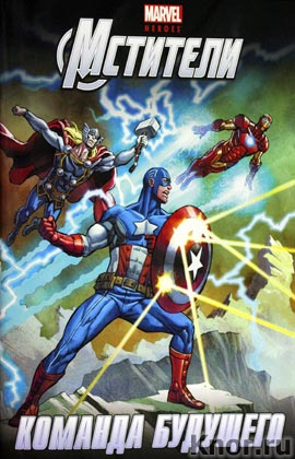 "������� ��������. ������� � ������. ����� ""Marvel"""