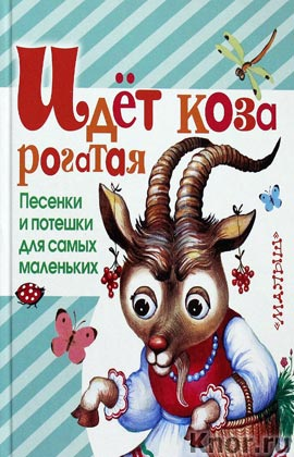 """Идет коза рогатая. Песенки и потешки для самых маленьких. Серия """"Любимая книжка"""""""