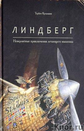 """Торбен Кульманн """"Линдберг. Невероятные приключения летающего мышонка"""""""