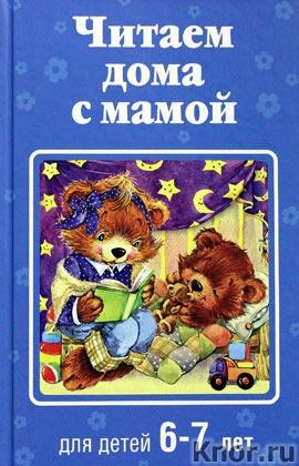 """Читаем дома с мамой: для детей 6-7 лет. Серия """"Читаем дома с мамой"""""""