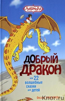 """Оксана Онисимова """"Добрый дракон, или 22 волшебные сказки для детей"""" Серия """"Лукоморье"""""""