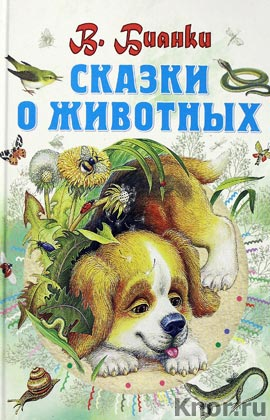 """Виталий Бианки """"Сказки о животных"""" Серия """"Всё самое лучшее у автора"""""""