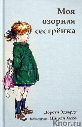 """Дороти Эдвардс """"Моя озорная сестрёнка"""""""