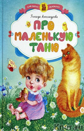 """Зинаида Александрова """"Про маленькую Таню"""" Серия """"Для самых маленьких"""""""