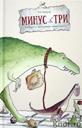 """Уте Краузе """"Минус Три мечтает о домашнем животном"""""""