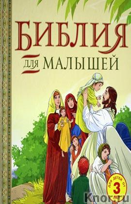 """Библия для малышей. Серия """"Религия. Библия"""""""