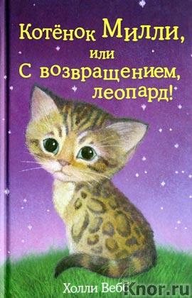 """Холли Вебб """"Котёнок Милли, или С возвращением, леопард!"""" Серия """"Добрые истории о зверятах. Мировой бестселлер"""""""