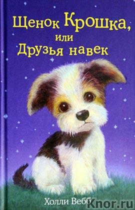"""Холли Вебб """"Щенок Крошка, или Друзья навек"""" Серия """"Добрые истории о зверятах. Мировой бестселлер"""""""