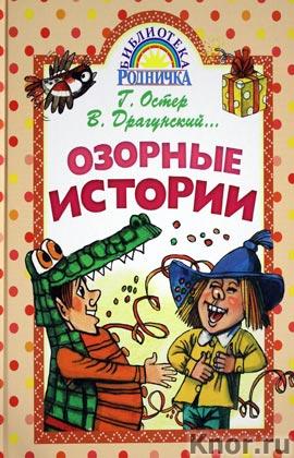 """Озорные истории. Серия """"Библиотека Родничка"""""""
