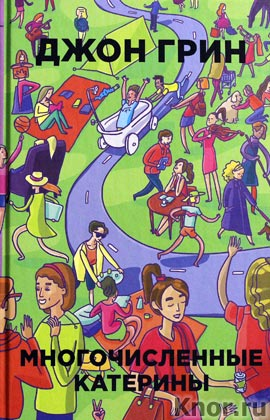 """Джон Грин """"Бумажные города. Многочисленные Катерины"""""""