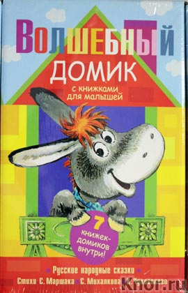 """Волшебный домик с книжками для малышей. Серия """"Суперподарок"""""""