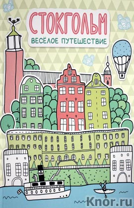 """А. Балашова """"Стокгольм. Весёлое путешествие"""" Серия """"Детство"""""""