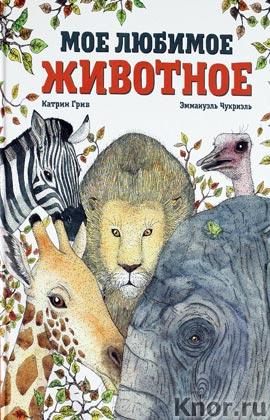 """Катрин Грив, Эммануэль Чукриэль """"Мое любимое животное"""" Серия """"Детство"""""""