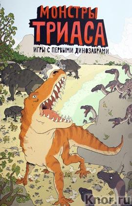 """Н. Крамптон """"Монстры триаса. Игры с первыми динозаврами"""" Серия """"Детство"""""""