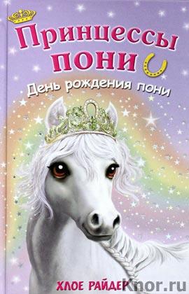 """Хлое Райдер """"День рождения пони"""" Серия """"Принцессы пони. Приключения в волшебной стране"""""""