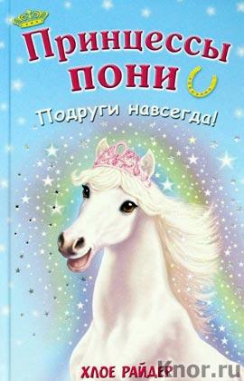 """Хлое Райдер """"Подруги навсегда!"""" Серия """"Принцессы пони. Приключения в волшебной стране"""""""