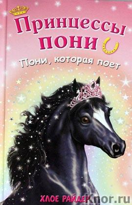 """Хлое Райдер """"Пони, которая поет"""" Серия """"Принцессы пони. Приключения в волшебной стране"""""""