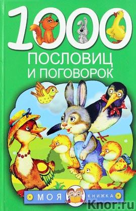 """В.Г. Дмитриева """"1000 пословиц и поговорок"""" Серия """"Моя книжка"""""""