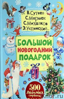"""Большой новогодний подарок. Серия """"500 любимых страниц"""""""