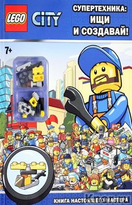 """Супертехника: ищи и создавай! Книга настоящего мастера. Серия """"LEGO Город. Книги-находилки со сборными фигурками"""""""