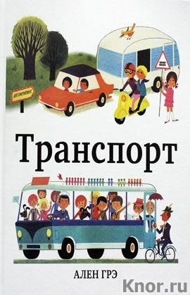 """Ален Грэ """"Транспорт"""" Серия """"Детство"""""""