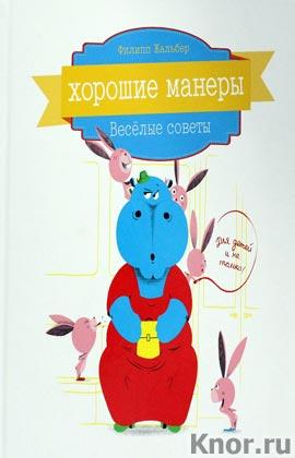 """Филипп Жальбер """"Хорошие манеры. Веселые советы для детей"""" Серия """"Детство"""""""