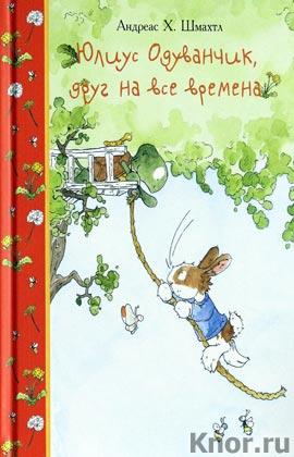 """Андреас Х. Шмахтл """"Юлиус Одуванчик, друг на все времена"""""""