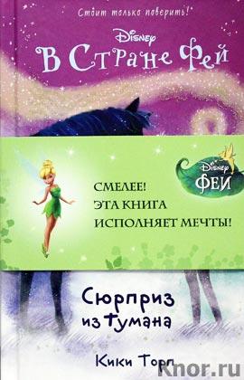 """Кики Торп """"Сюрприз из тумана"""" Серия """"Disney. В стране фей"""""""