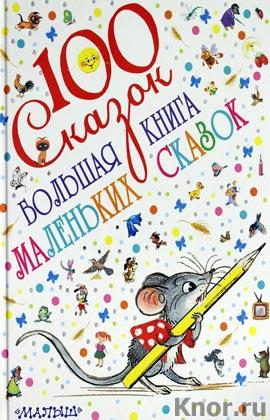 """Большая книга маленьких сказок. Серия """"100 сказок!"""""""