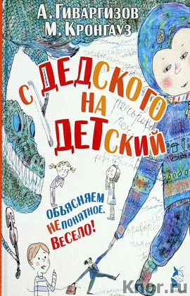"М.А. Кронгауз, А.А. Гиваргизов ""С дедского на детский"""
