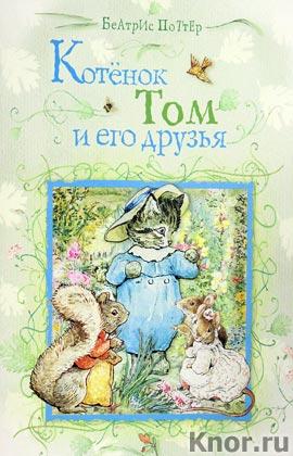 """Беатрис Поттер """"Котенок Том и его друзья"""" Серия """"Кролик Питер"""""""