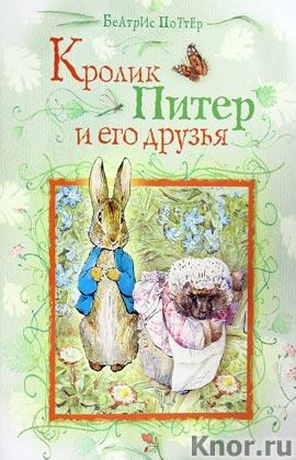 """Беатрис Поттер """"Кролик Питер и его друзья"""" Серия """"Кролик Питер"""""""