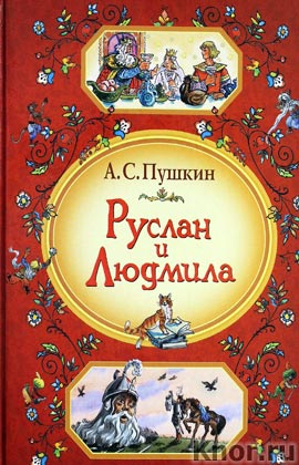"Александр Пушкин ""Руслан и Людмила"""