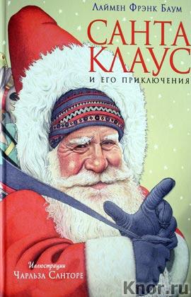 """Лаймен Фрэнк Баум """"Санта Клаус и его приключения"""""""