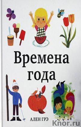 """Ален Грэ """"Времена года"""" Серия """"Детство"""""""