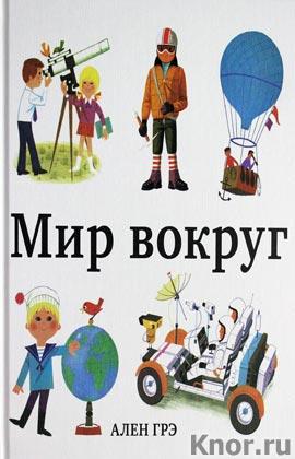 """Ален Грэ """"Мир вокруг"""" Серия """"Детство"""""""